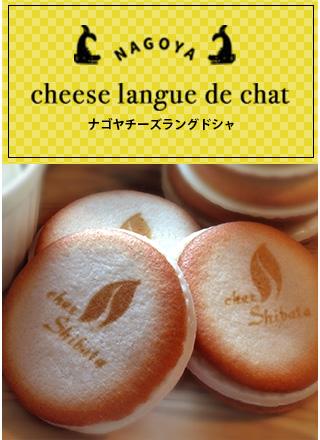 ナゴヤチーズラングドシャ