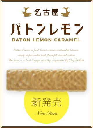 バトンレモン