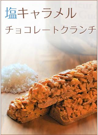 塩キャラメルチョコレートクランチ