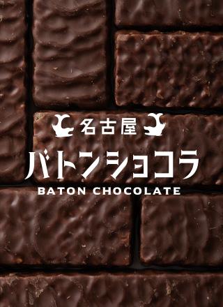 バトンショコラ