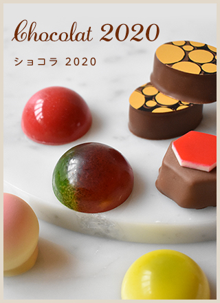 ショコラ 2020