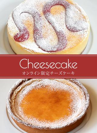 オンライン限定チーズケーキ
